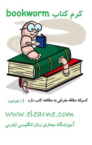 خرخون به انگلیسی چی میشه؟ کسیکه علاقه مفرطی به مطالعه کتب دارد. میشه BOOKWORM یعنی کرم کتاب.